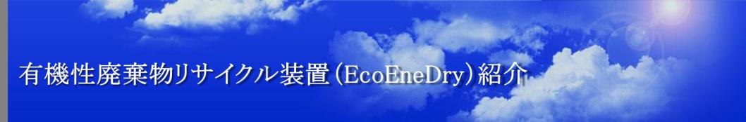 有機性廃棄物リサイクル装置(EcoEneDry)紹介